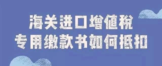 海关增值税发票.jpg