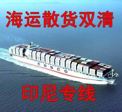 印尼海运1.jpg
