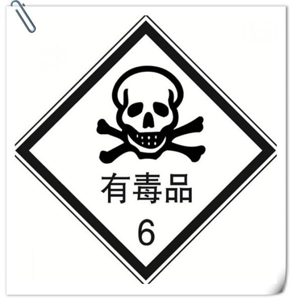 6类危险品.jpg